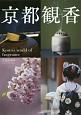京都観香 Kyoto's world of fragranc