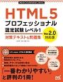 HTML5プロフェッショナル認定試験 レベル1 対策テキスト&問題集<Ver2.0対応版>