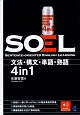 SOEL-Sentence Oriented English Learning-