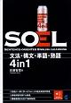 SOEL-Sentence Oriented English Learning-