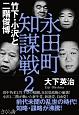 永田町知謀戦 竹下・金丸と二階俊博 (2)