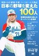 野球雲 日本の野球を変えた100人 明治・大正・昭和・平成ベースボール人物誌(9)