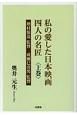 私の愛した日本映画 四人の名匠(上) 増村保造監督 成瀬巳喜男監督