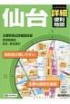 ハンディマップル 仙台 詳細便利地図