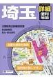 ハンディマップル 埼玉 詳細便利地図