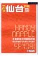 ハンディマップル でっか字 仙台 詳細便利地図