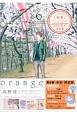 orange-未来-<限定版> コブクロ「未来」ミュージックビデオ-orange ver.-DVD付き (6)