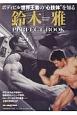 """鈴木雅 PERFECT BOOK ボディビル世界王者の""""心技体""""を知る"""