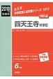 四天王寺中学校 中学校別入試対策シリーズ 2018