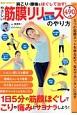 やさしい筋膜リリースのやり方 肩こり・腰痛をほぐして治す!