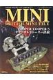 VINTAGE MINI クーパー&クパーSをハードとソフトの両面から徹底解説 BRITISH MINI FILE