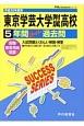 東京学芸大学附属高等学校 5年間スーパー過去問 声教の高校過去問シリーズ 平成30年
