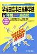 早稲田大学本庄高等学院 9年間スーパー過去問 声教の高校過去問シリーズ 平成30年