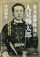 幕末「遊撃隊」隊長・人見勝太郎 徳川脱藩・剣客隊士の死闘と華麗なる転身