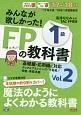 みんなが欲しかった!FPの教科書 1級 タックスプランニング/不動産/相続・事業承継 2017-2018 (2)