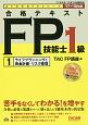 合格テキスト FP技能士1級 ライフプランニングと資金計画・リスク管理 よくわかるFPシリーズ 2017-2018 (1)