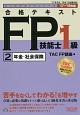 合格テキスト FP技能士1級 年金・社会保険 よくわかるFPシリーズ 2017-2018 (2)