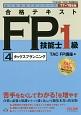 合格テキスト FP技能士1級 タックスプランニング よくわかるFPシリーズ 2017-2018 (4)