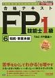 合格テキスト FP技能士1級 相続・事業承継 よくわかるFPシリーズ 2017-2018 (6)