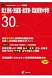 県立香楠・致遠館・唐津東・武雄青陵中学校 平成30年