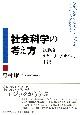 社会科学の考え方-認識論、リサーチ・デザイン、手法-