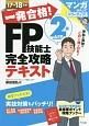 一発合格!FP技能士 2級AFP 完全攻略 テキスト 2017→2018 学科も実技もこの1冊でOK!