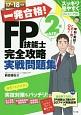 一発合格!FP技能士 2級AFP 完全攻略 実戦問題集 2017→2018 学科も実技もこの1冊でOK!
