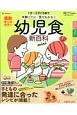 幼児食新百科 mini 年齢ごとに「見てわかる!」