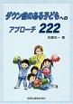 ダウン症のある子どもへのアプローチ222