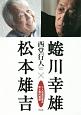 蜷川幸雄×松本雄吉 二人の演出家の死と現代演劇