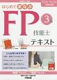 はじめてまなぶ FP技能士 3級 テキスト 2017~2018