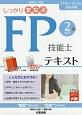 しっかりまなぶ FP技能士 AFP2級 テキスト 2017~2018