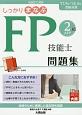 しっかりまなぶ FP技能士 AFP2級 問題集 2017~2018