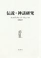 伝説・神話研究 シリーズ・古典転生13