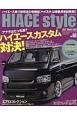 HIACE Style (66)