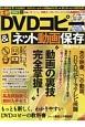 最新DVDコピー&ネット動画保存完全バイブル