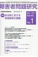 障害者問題研究 45-1 特集:自治体における地域療育の課題 季刊