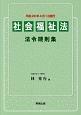 社会福祉法 法令規則集 平成29年4月1日施行