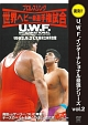 高田延彦 vs ゲーリー・オブライト 1992年9月21日 大阪府立体育会館