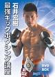 石井宏樹 最強キックボクシング講座 DVD-BOX