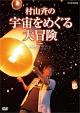 村山 斉の宇宙をめぐる大冒険 from コズミックフロント☆NEXT