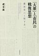 「大衆」と「市民」の戦後思想 藤田省三と松下圭一