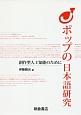 Jポップの日本語研究 創作型人工知能のために