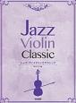 ジャズ・ヴァイオリンでクラシック CD・パート譜付