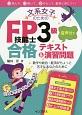 文系女子のためのFP技能士3級 音声付き 合格テキスト&演習問題 音声講義・全文PDF付 読んで、聞いて、さわって、着実に身につく!