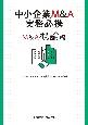 中小企業M&A実務必携 M&A概論編