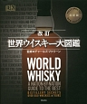 世界ウイスキー大図鑑<改訂>