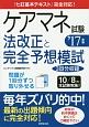 ケアマネ試験 法改正と完全予想模試 2017 『七訂基本テキスト』完全対応!