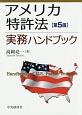 アメリカ特許法 実務ハンドブック<第5版>