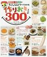 野菜・肉・魚・乾物の下ごしらえがすべてわかる 作りおきレシピ300